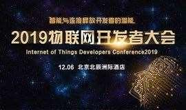 物联网开发者大会