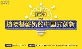 植物基酸奶的中国式创新