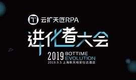 云扩天匠RPA进化者大会 | Bottime Evolution 2019
