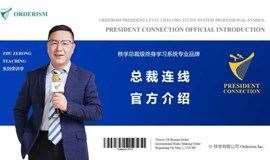 秩学厦门总裁连线学董会成立典礼预备会