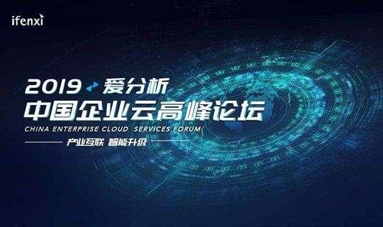 2019爱分析·中国企业云高峰论坛