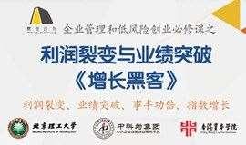 【8月24日深圳】百诺智能科技CEO   郑坚总:利润裂变与业绩突破之 《增长黑客》
