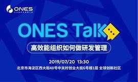 ONES Talk - 高效能组织如何做研发管理