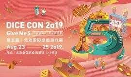 DICE CON 2019!第五届北京国际桌面游戏展售票开启!