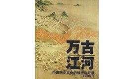 让孩子爱上历史 -《万古江河》系列读书会