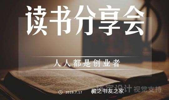 樊登读书辽宁盛京之《人人都是创业者之精益创业》