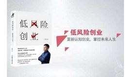 樊登二店创业专题 -《低风险创业》线下读书会