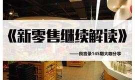【良言录145期】大咖分享《新零售继续解读》