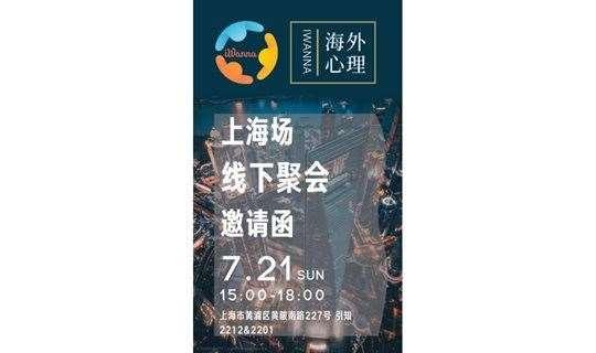 海外留学的心理适应-上海场