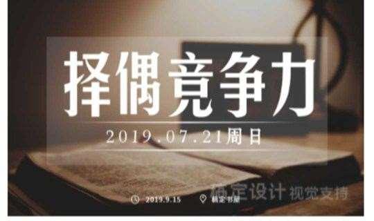 07.21 【周日】 择偶竞争力提升 | 男神目光所至都是你
