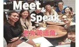 苏州4人外教英语角 | English Corner 交友学习了解各国文化