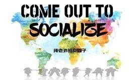 Come out to Socialize! 老外社交圈!纯老外社交活动,结交各国朋友,练习口语
