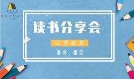 [樊登读书●濮阳]-第93期-读书●遇见- 看得见的诗与远方