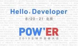 POW'ER2019 全球开发者大会