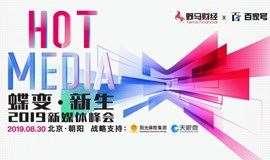 2019野马财经hotmedia新媒体峰会 —— 蝶变·新生