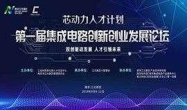 第一届集成电路创新创业发展论坛之智能互联项目投融资对接会