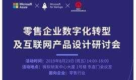 零售企业数字化转型及互联网产品设计研讨会