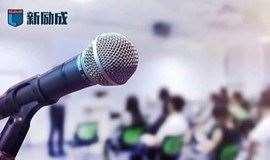 《魅力口才,公众演讲》---新励成口才演讲培训全国70家分校任你选(每周一到五)