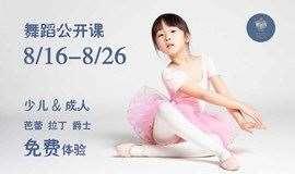 【舞蹈公开课】芭蕾拉丁免费体验!