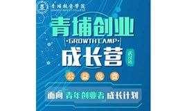 青埔创业成长营(武汉站)第一期