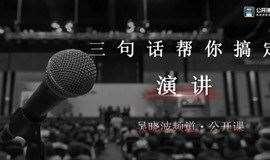 三句话帮你搞定演讲—吴晓波频道北京8月公开课第四场