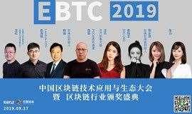 EBTC·2019中国区块链技术应用与生态大会暨区块链行业颁奖盛典