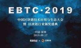 EBTC·2019中国区块链大发牛牛怎么玩技术 应用与生态大会暨区块链大发牛牛怎么玩行业 颁奖盛典