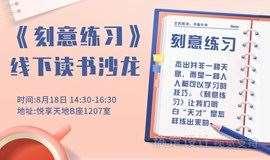 暑假训练营《刻意练习》读书沙龙003期