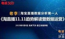 9月8日 淘直播双11趋势解读暨直播数据运营讲堂