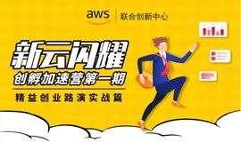 亚马逊AWS联合创新中心【新云闪耀】创孵加速营第一期:精益创业路演实战篇