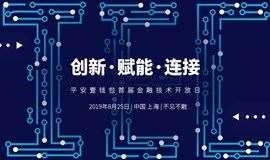 创新·赋能·连接 - 平安壹钱包首届金融技术开放日