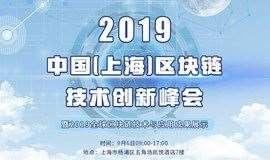 2019 · 中国(上海)区块链技术创新峰会暨全球区块链技术与应用成果展示