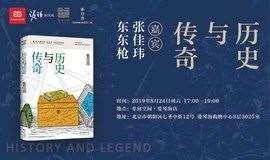 张佳玮×东东枪:历史与传奇