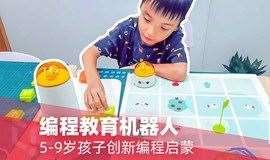 【开学去哪儿】编程教育机器人,实现孩子创新启蒙,爱上编程~