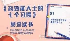 活动报名 |樊登读书《高效能人士的七个习惯》