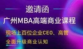 广州MBA高端商业课程:全面升级商业认知!