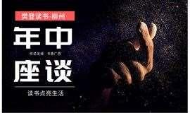 樊登读书(柳州)年中线下书友见面会,悦读龙城,书香广西,读书点亮生活!