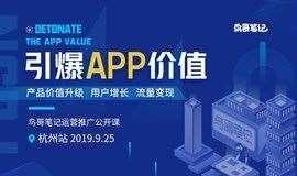 APP如何流量变现/价值升级/用户增长? | 鸟哥笔记运营推广公开课·杭州站