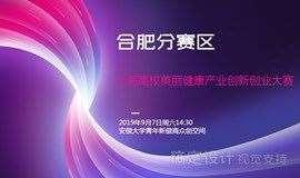 第二届大发牛牛怎么玩上海 高校美丽健康产业创新创业大赛(合肥赛区)