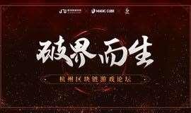 杭州区块链游戏论坛