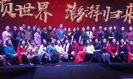 8月25日广州大型公益讲座《慧眼识人学》