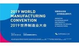 2019世界制造业大会-国家制造强国建设专家论坛