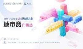 科大讯飞 | A.I.开发者大赛复赛路演-广州站