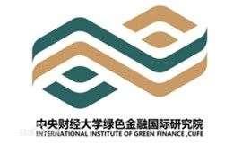 中央财经大学绿色金融国际研究院2019年会