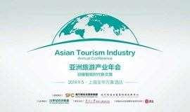 2019亚洲旅游产业年会