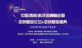 智博会 | 中国(西部)科技金融峰会 暨亚洲基金论坛&亚洲基金盛典