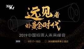 2019中国投资人未来峰会——远见者的「黄金时代」
