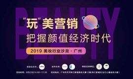 """""""玩""""美营销 把握颜值经济时代——2019美妆行业沙龙·广州"""