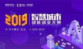 2019 智慧城市创新创业大赛---华中(武汉)赛区项目路演