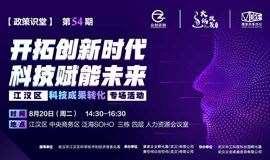 【政策识堂】第54期:科技成果转化专场——开拓创新时代,科技赋能未来
